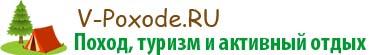 V-Poxode.RU Туризм и активный отдых